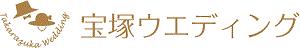 宝塚ウエディング